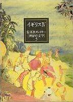 集英社ギャラリー「世界の文学」5