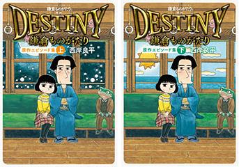 鎌倉ものがたり 映画「DESTINY 鎌倉ものがたり」原作エピソード集 上下巻・表紙