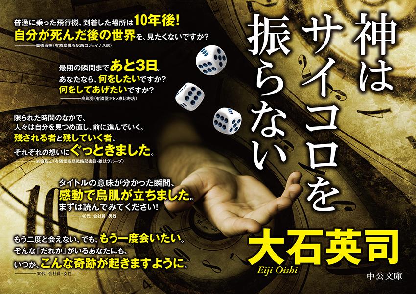 kamisai_panel