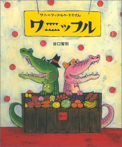 絵本「ワニのワッフルケーキ屋さん・ワニッフル」表紙