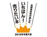本屋大賞2018