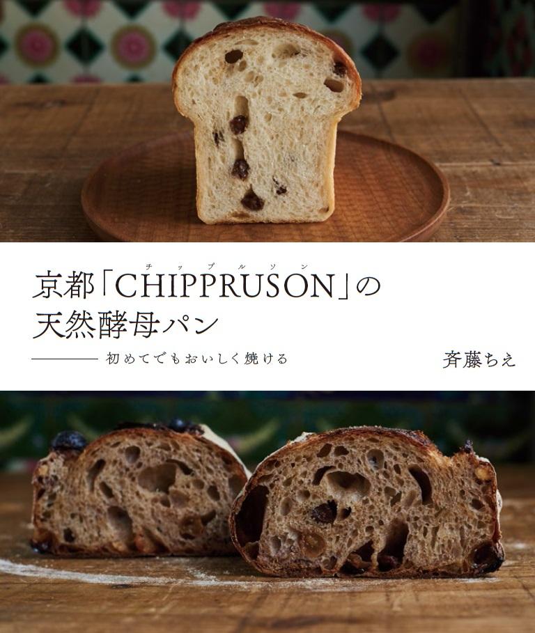 京都チップルソンの天然酵母パン・表紙
