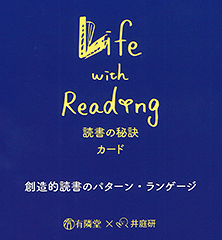 Life-with-Reading-読書の秘訣カード・ロゴマーク