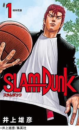 表紙・『SLAM DUNK』新装再編版1巻