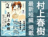 『文學界』7月号 村上春樹の最新短編が読める!