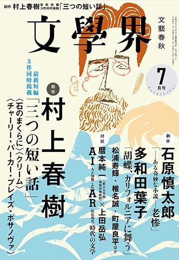 村上春樹・最新短編掲載の文学界7月号・表紙