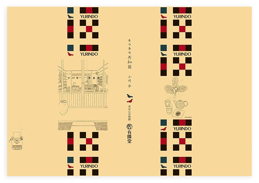 kirakirakyowakoku_bookcover