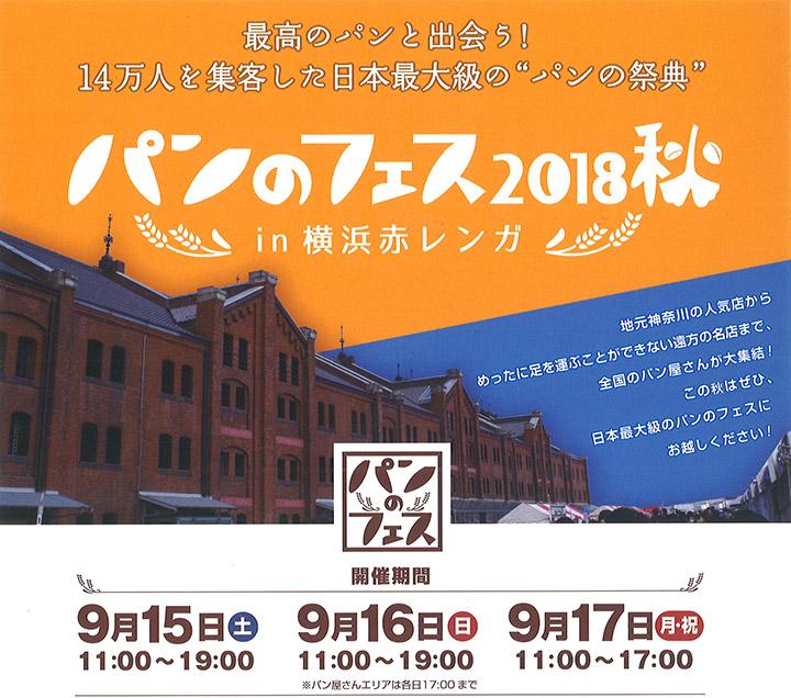 パンのフェス2018秋・最高のパンと出会う!14万人を集客した日本最大級のパンの祭典in横浜赤レンガ
