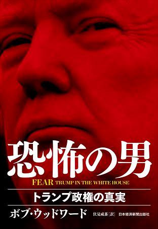 FEAR 恐怖の男・表紙