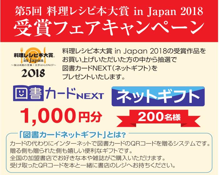 受賞フェアキャンペーン:今回の受賞作品をお買上くださった方から抽選で図書カードNEXT(ネットギフト)をプレゼントいたします。1000円分×200名様