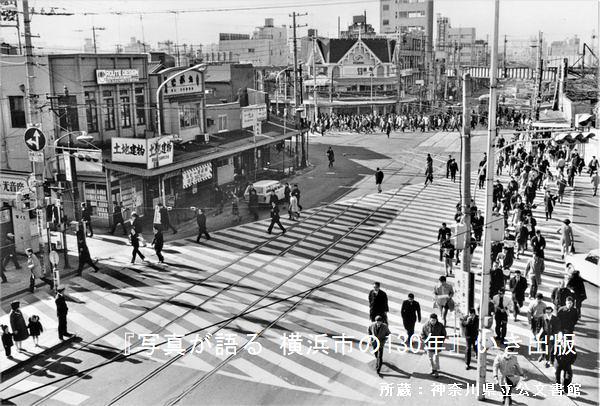日ノ出町スクランブル交差点(中区・昭和47年)