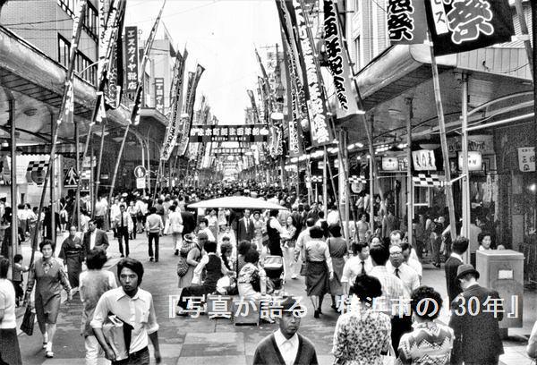 伊勢佐木町誕生百年記念祭(昭和50年)