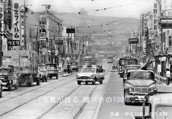 横浜根岸道路の伊勢佐木町電停付近(中区・昭和30年代)