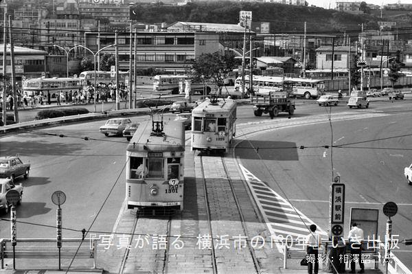 横浜駅前電停と市電〈西区・昭和44年〉