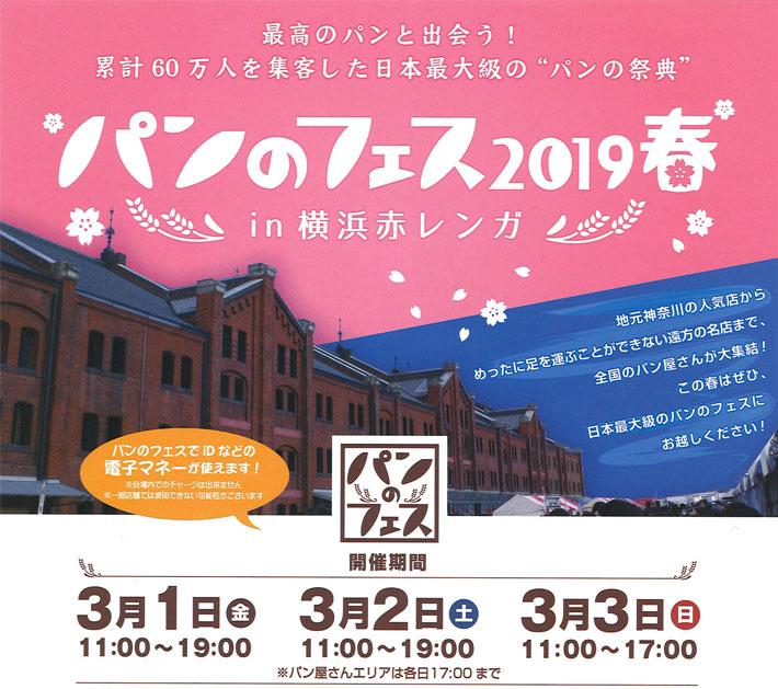 パンのフェス2019春・最高のパンと出会う!日本最大級のパンの祭典in横浜赤レンガ