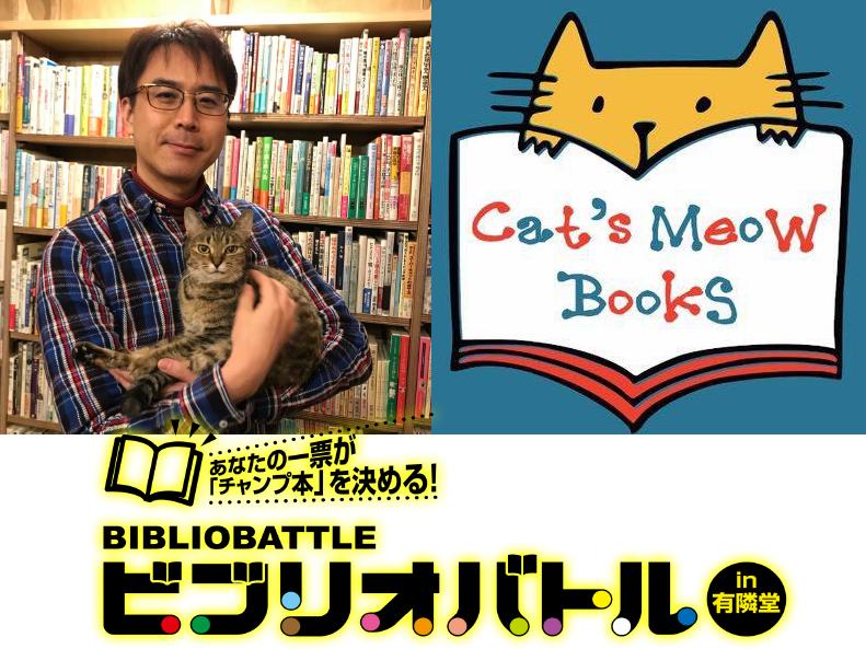 安村正也さんトーク&猫本ビブリオバトル