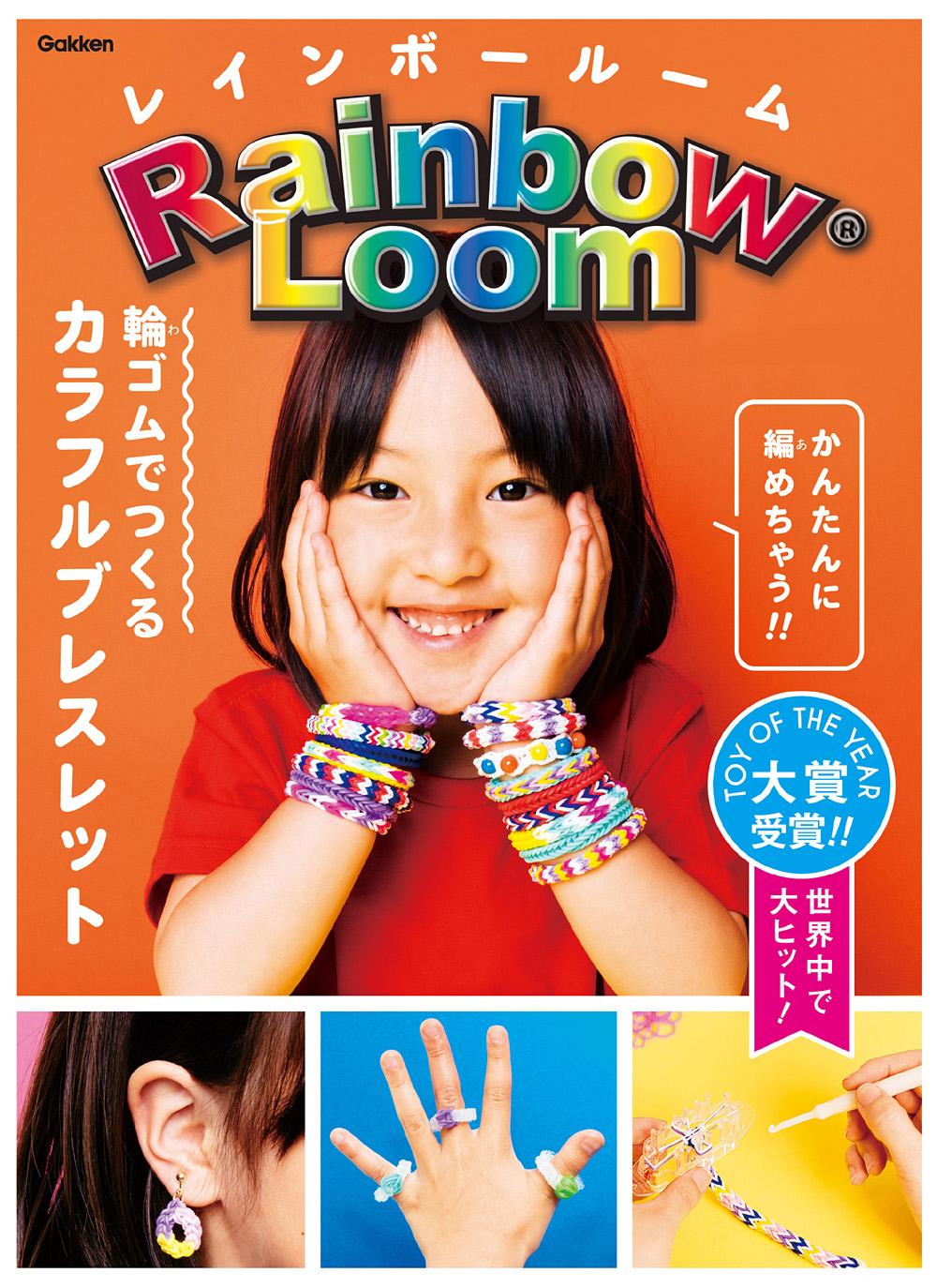 ev_rainbowroom