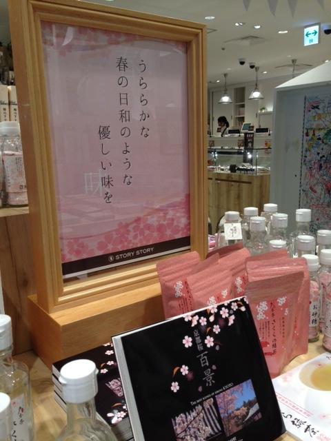 シーズコア桜3