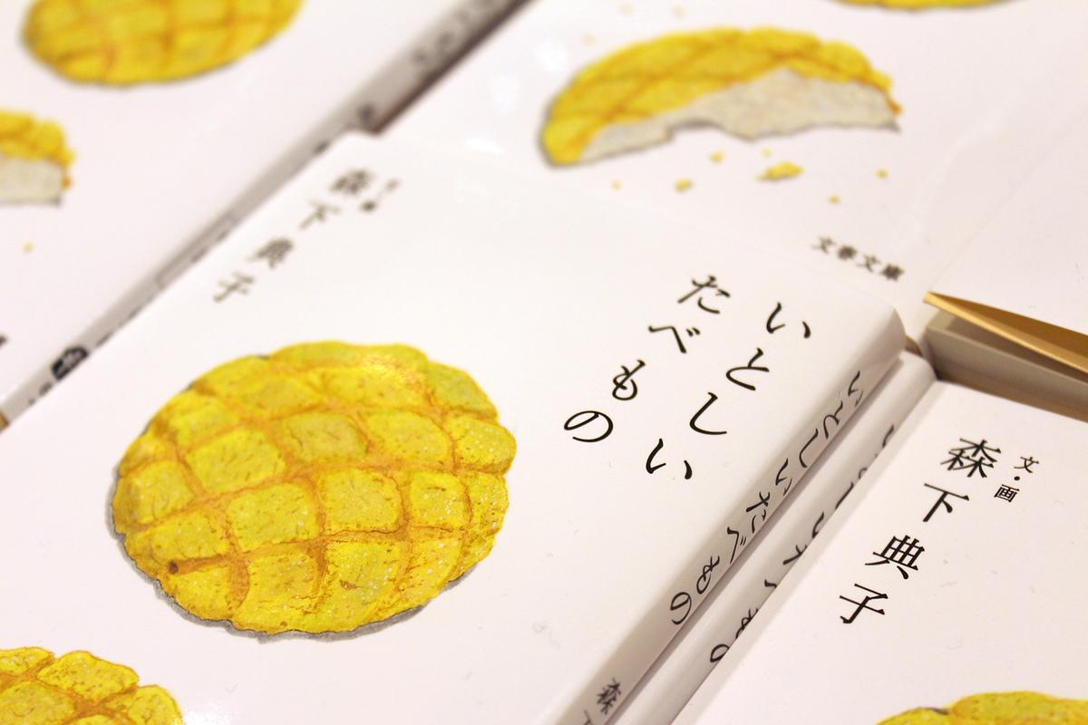 itoshiitabemono