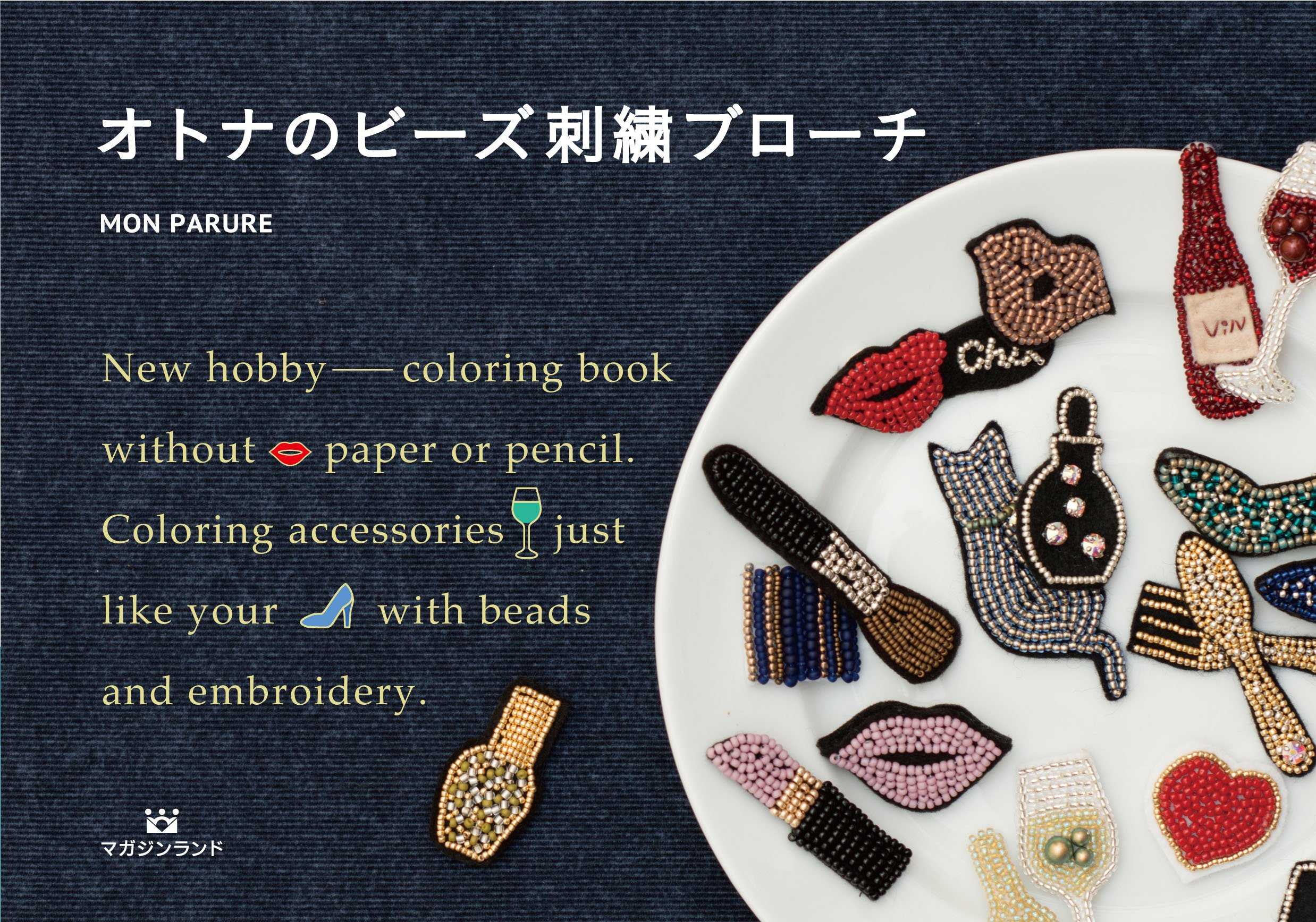 オトナのビーズ刺繍ブローチ書影
