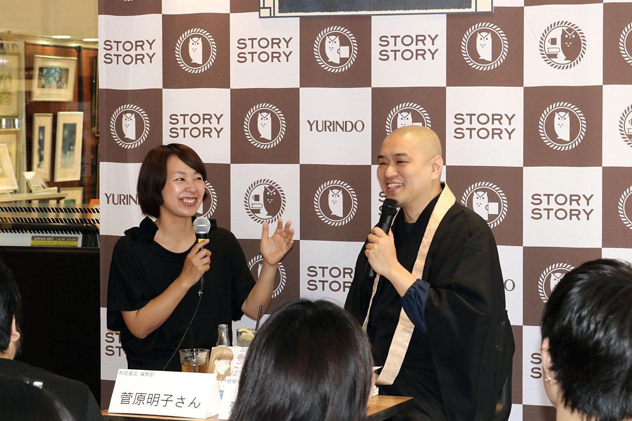 青江さんと菅原さんニッコリ
