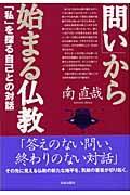 『問いから始まる仏教』表紙