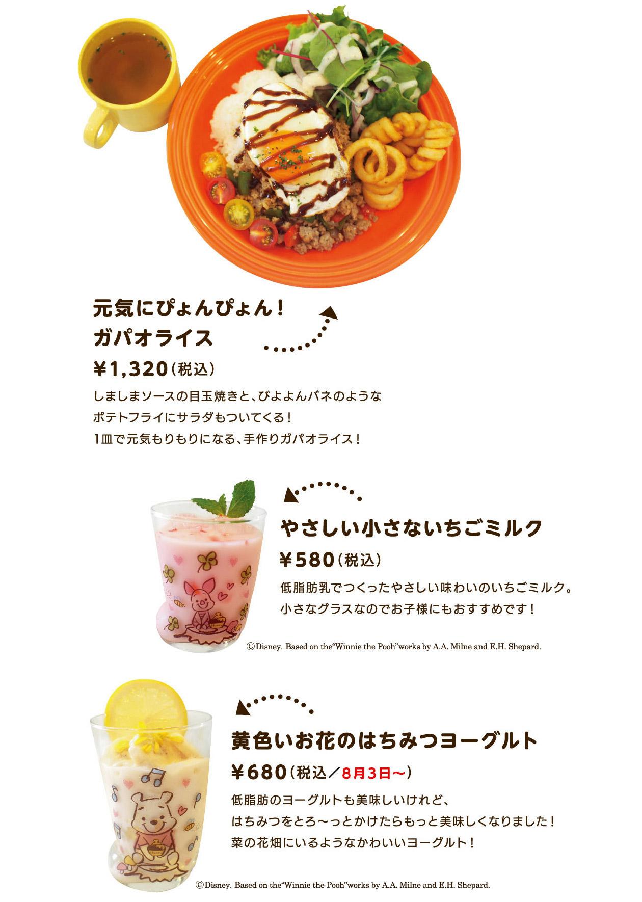 ガパオライス1320円、いちごミルク580円、はちみつヨーグルト680円(8/3から)