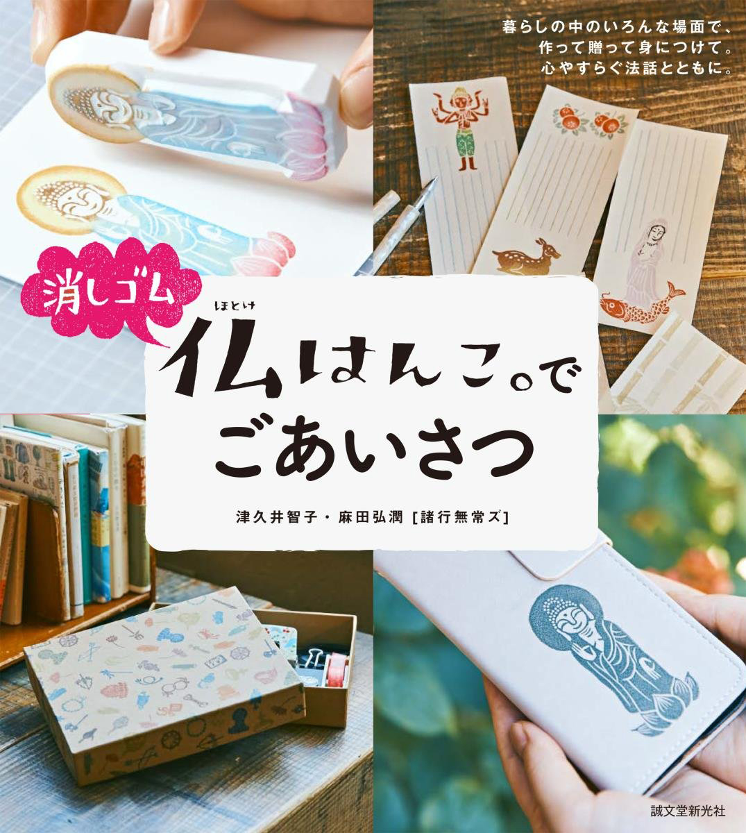 keshigomuhanko_cover01