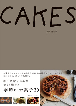 cakes%e8%a1%a8%e7%b4%99
