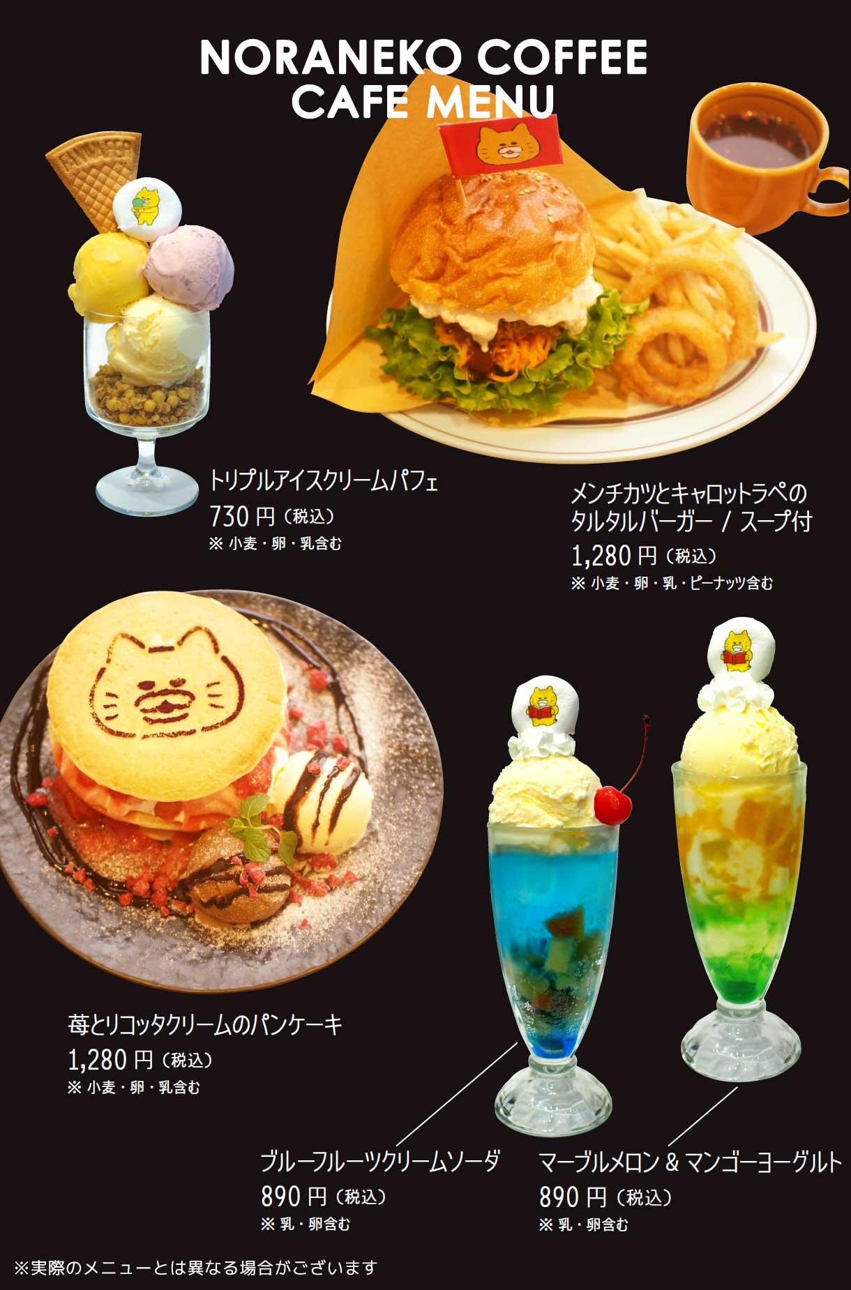 ノラネコぐんだんのパフェ・タルタルバーガー・パンケーキ・クリームソーダ・マンゴーヨーグルト