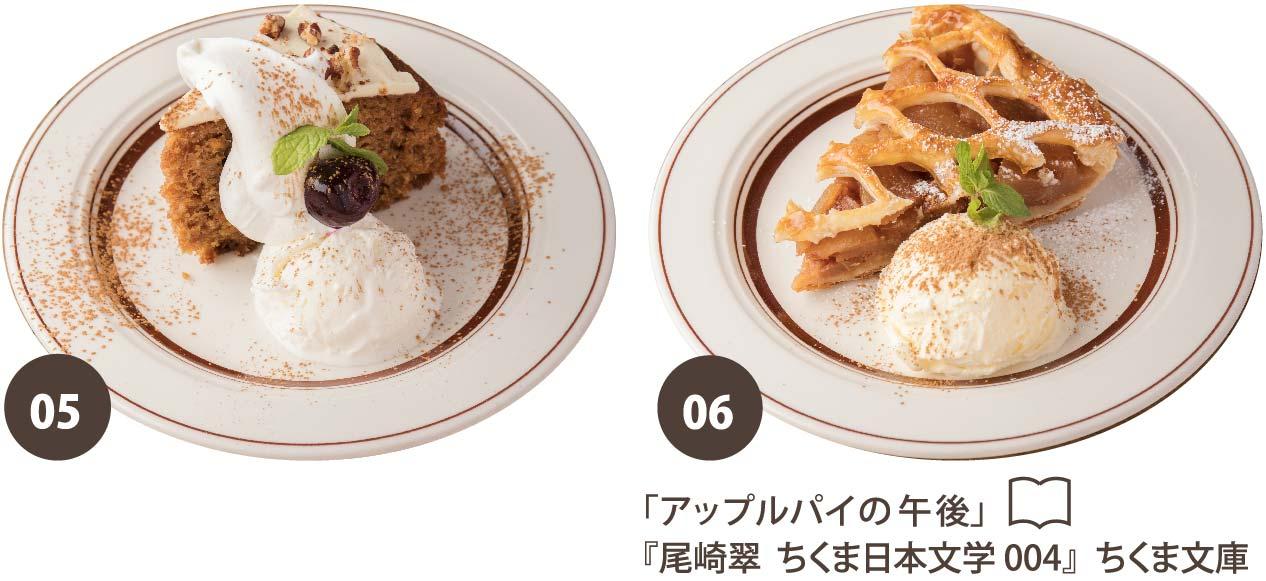 クリームチーズキャロットケーキ・ホットアップルパイ/各680円。後者は尾崎翠『アップルパイの午後』のイメージ