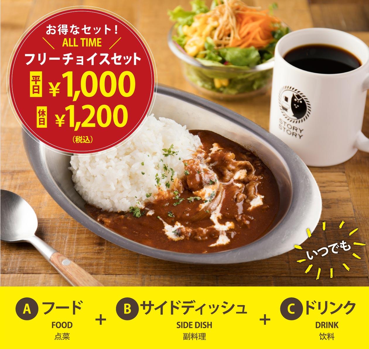 フリーチョイスセット・平日1000円・休日1200円