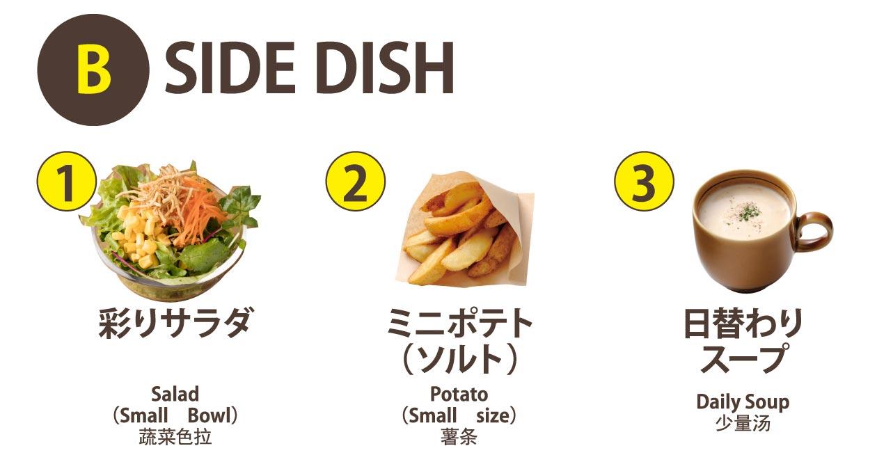 サイドディッシュをサラダ・ポテト・スープから選びます