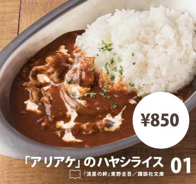 「アリアケ」のハヤシライス・850円