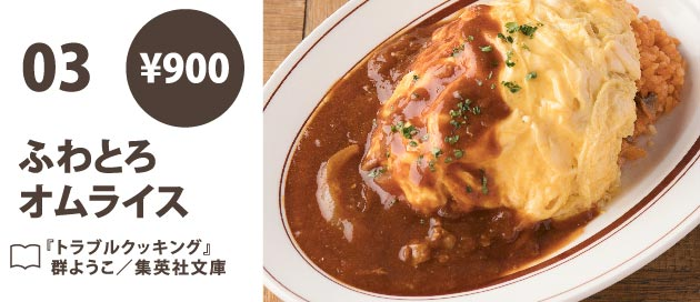 ふわとろオムライス・900円