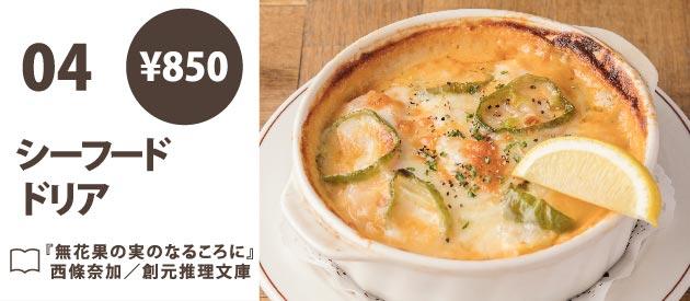 シーフードドリア・850円