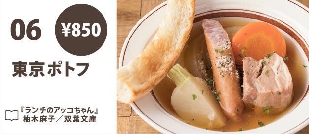 東京ポトフ・850円