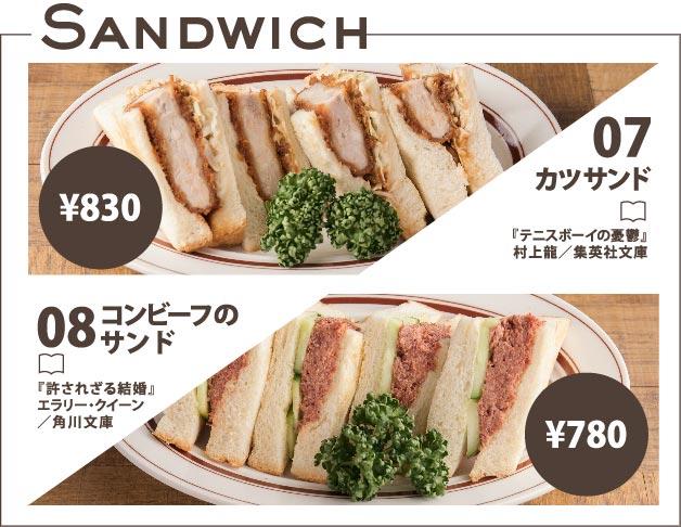 コンビーフサンド780円・カツサンド830円