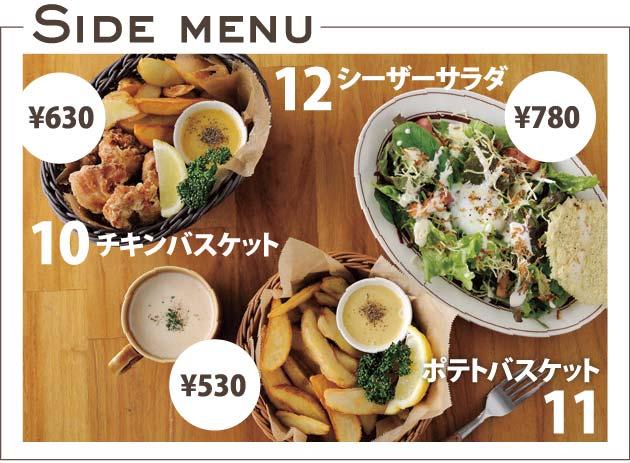 チキンバスケット650円・ポテトバスケット530円・シーザーサラダ780円