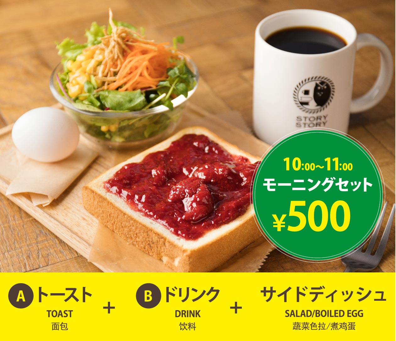 朝10~11時限定・お得な500円のモーニングセット、トースト/ドリンク/サイドメニューを選べます!