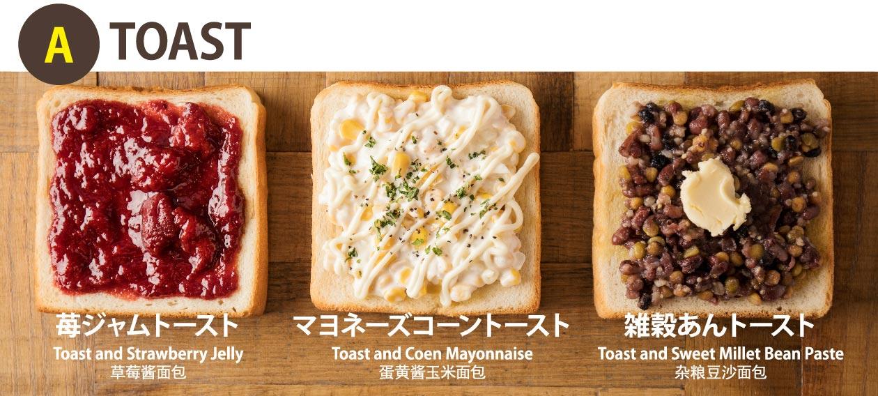 (A)苺ジャムトースト・マヨネーズコーントースト・雑穀あんトースト