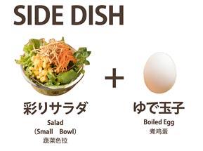 (SIDE-DISH)彩りサラダ+ゆでたまご