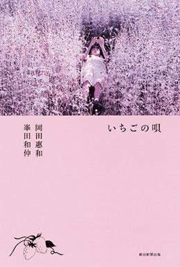 cover_ichigo