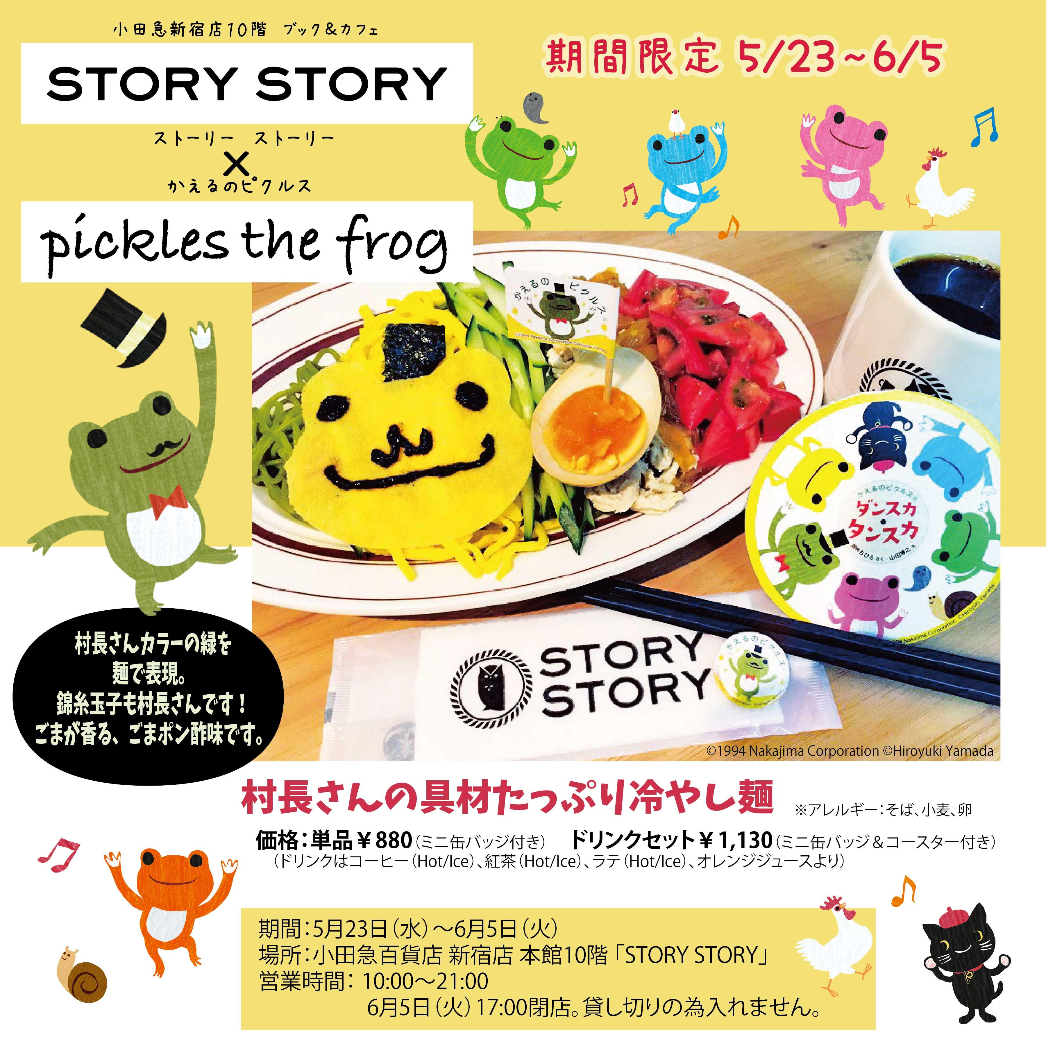 story_0514-011