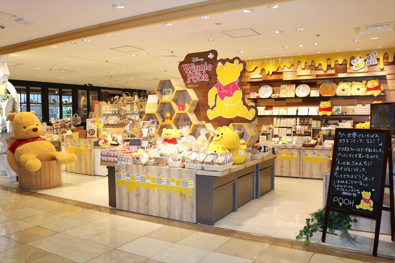 新宿・くまのプーさんコーナー