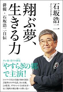 『翔ぶ夢、生きる力』表紙