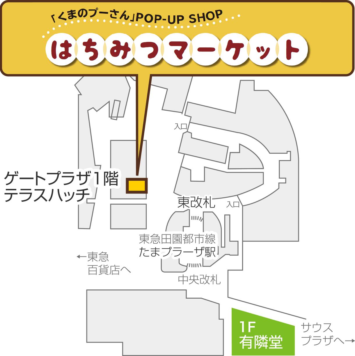 はちみつマーケットの位置(たまプラーザ駅の東改札を出て左手)