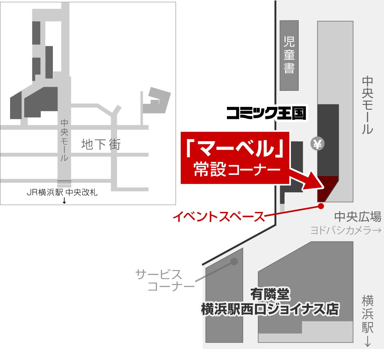コミック王国の手前(横浜駅側)通路沿いにイベントスペースあり