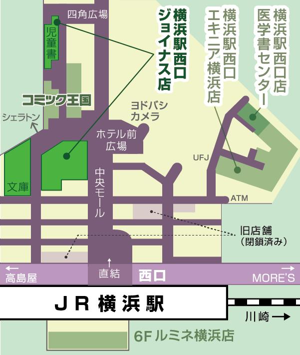 ダイヤモンド地下街・有隣堂マップ