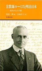 宣教師ルーミスと明治日本